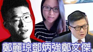 鄭麗琼鄧炳強+鄭文傑斷六親+大埔御犬舍|陳怡 ChanYee