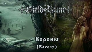 GjeldRune - Вороны (Ravens)