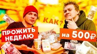 Можно ли прожить на 500 рублей в неделю?