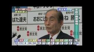 2012衆議院選挙民主落ち武者どもの惨敗会見仙谷輿石野田