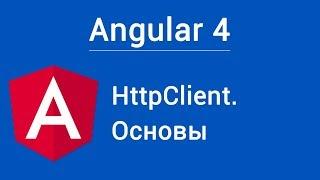 Angular 4. HttpClient. Основы
