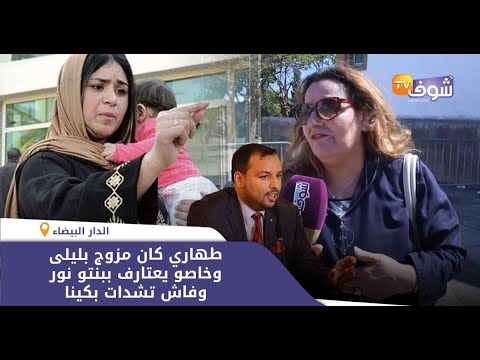 العرب اليوم - شاهد: سيدة تفجّر مفاجأة في قضية نسب الطفلة نور