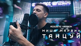 Миша Марвин   Танцуй (Acoustic Version) 2019 год