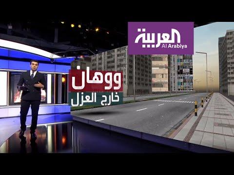 العرب اليوم - شاهد: ووهان الصينية خارج العزل والمخاوف لم تغب