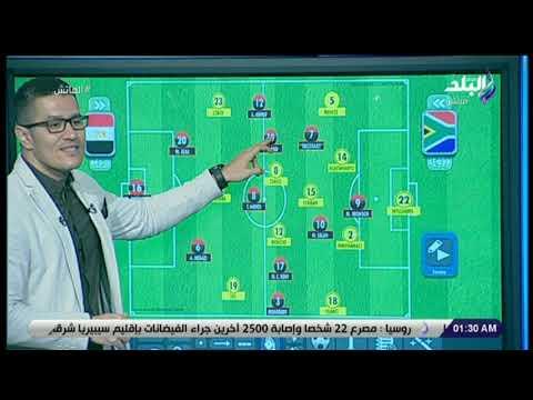 أحمد عفيفي يحلل هزيمة منتخب مصر أمام جنوب إفريقيا