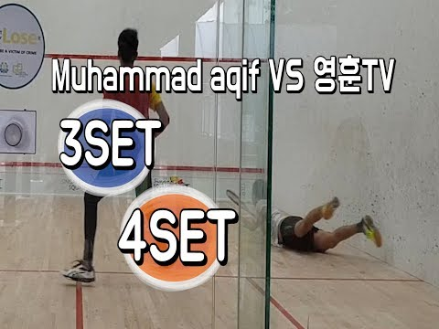 [영훈TV] 2018 Singapore squash Open Muhammad aqif VS 영훈TV(3SET, 4SET)