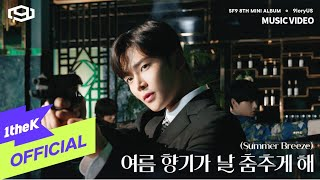 Kadr z teledysku Summer Breeze (여름 향기가 날 춤추게 해) tekst piosenki SF9