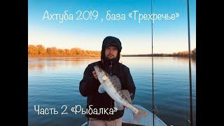 Рыбалка в октябре на ахтубе базы