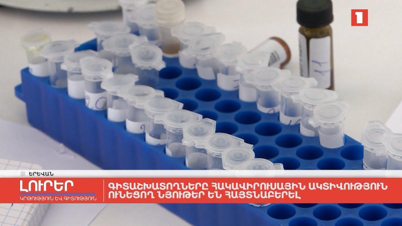 Գիտաշխատողները հակավիրուսային ակտիվություն ունեցող նյութեր են հայտնաբերել