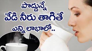 Amazing Health Benefits of Drinking Hot Water   పొద్దున్నే వేడి నీళ్లు తాగితే ఎన్ని లాభాలో