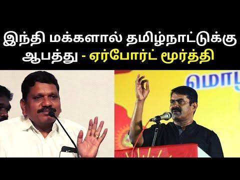Annan Airport Moorthy Speech on Hindi People in Tamil Nadu | TAMIL ASURAN