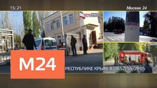 Министр труда поручил оказать социальную помощь пострадавшим в результате взрыва в Керчи - Москва 24