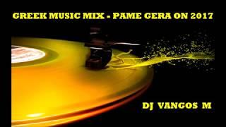 GREEK MUSIC MIX - PAME GERA ON 2017