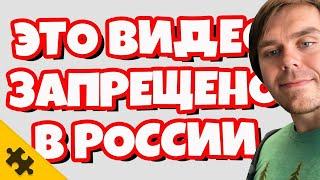ЗАПРЕЩЕНО, ЗАБЛОКИРОВАНО, ЗАКРЫТО! Топ запретов - куда катится Россия?