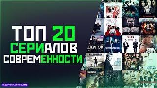 """ТОП 20 """"СЕРИАЛОВ 21 ВЕКА"""""""