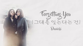 Forgetting You (그대를 잊는다는 건) - Davichi (다비치) [ENG/ROM/HAN COLOR CODED LYRICS]