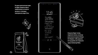 Работа со стилусом  Samsung Galaxy Note 8