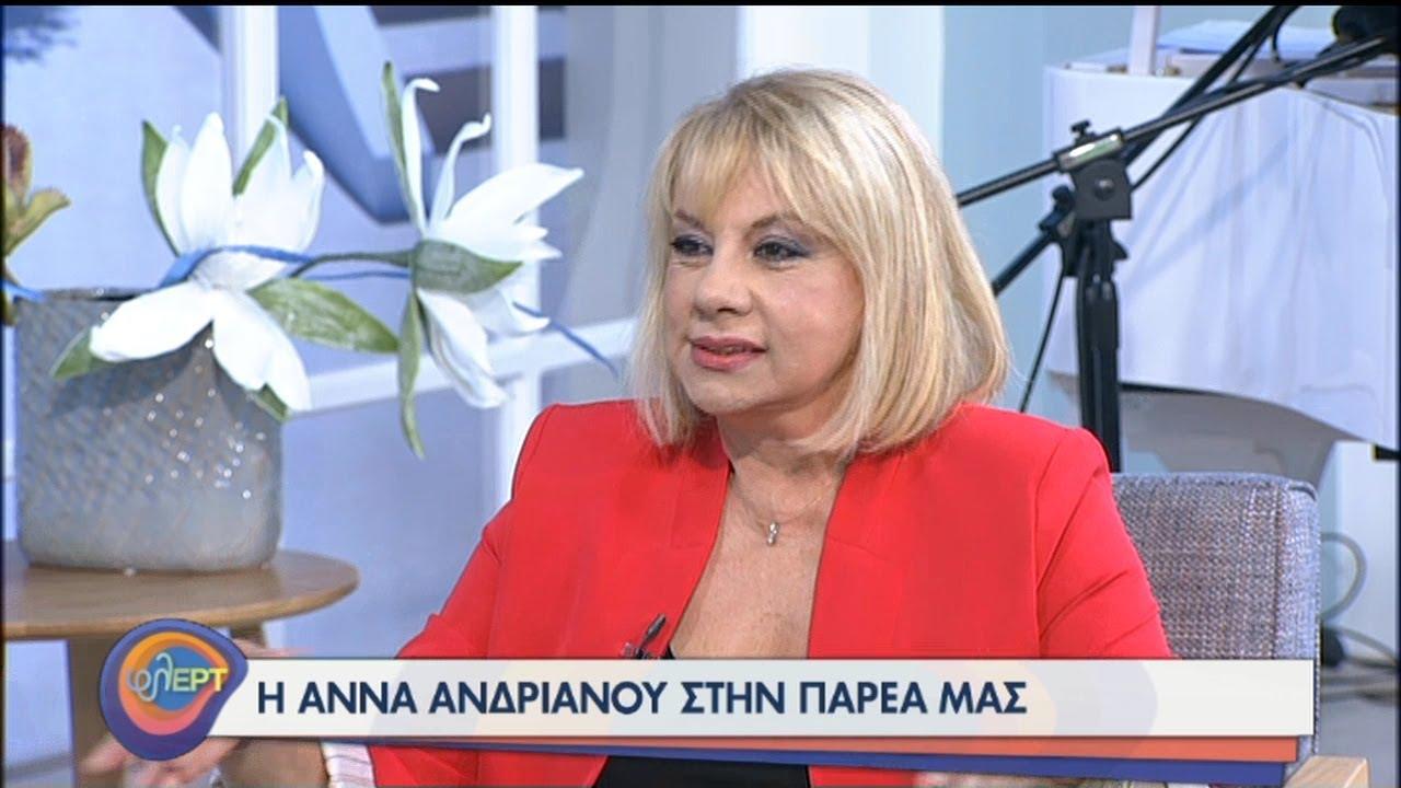 Ανδριανού: Ό,τι θέλησα στη ζωή μου, το έζησα | 23/09/2020 | ΕΡΤ