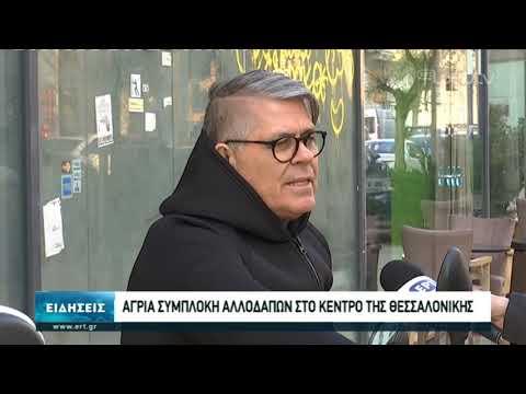 Άγρια συμπλοκή μεταξύ αλλοδαπών στο κέντρο της Θεσσαλονίκης | 14/01/2020 | ΕΡΤ