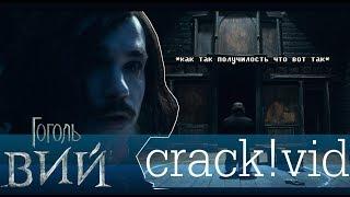 Гоголь    Crack!Vid #5