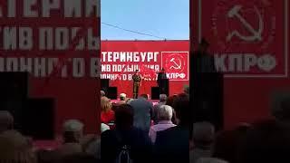 Выступление активиста НОД на митинге КПРФ в Екатеринбурге 2.09.2018