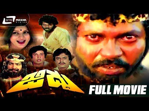 Download Jiddu – ಜಿದ್ದು| Kannada Full HD Movie | FEAT. Tiger Prabhakar, Jayamala HD Mp4 3GP Video and MP3