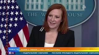 Белый дом отреагировал на слова Путина о Шерхане и Табаки