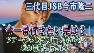 JSBラジオ隆二がどうしても鹿児島に行きたい理由にはアル理由があった・・