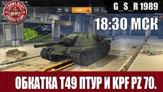 WoT Blitz - Обкатка Т49 ПТУР и Kpf Pz70 - World of Tanks Blitz (WoTB)
