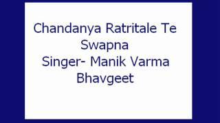 Download Video Chandanya Ratritale Te Swapna- Manik Varma (Bhavgeet) MP3 3GP MP4
