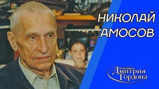 Николай Амосов.