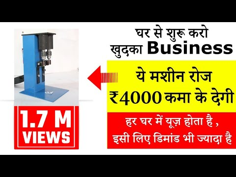 रोज 4000 कमा के देगी ये मशीन || home based business idea in India || Cotton Wick Making Business