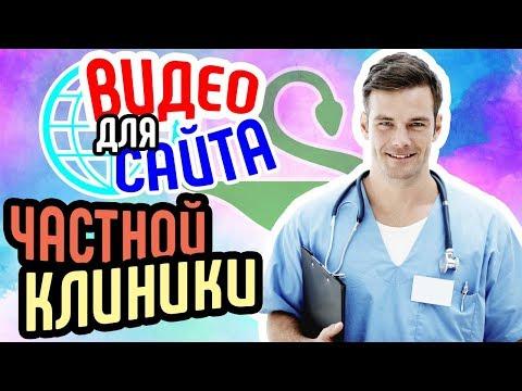 Видео для сайта 💉частной клиники🏥 Продающее видео для сайта медицинской клиники🇨🇭 Бизнес видео