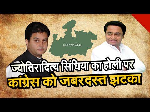 MP Government Crisis : ज्योतिरादित्य सिंधिया का Holi पर Congress को जबरदस्त झटका