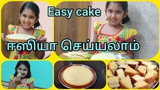 Cake without oven   எங்க குட்டிம்மாவுடன் ஜாலியா ஒரு கேக்.குக்கரிலேயே ஈஸியா சாஃப்டா டேஸ்டாசெய்யலாம்.