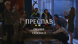 Преспав Сезона 4 (Official Trailer)