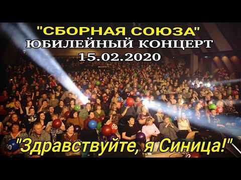 ЮБИЛЕЙНЫЙ КОНЦЕРТ 15.02.2020г. - СБОРНАЯ СОЮЗА