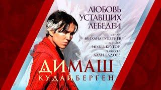 Димаш Кудайберген - Любовь уставших лебедей (Official video)