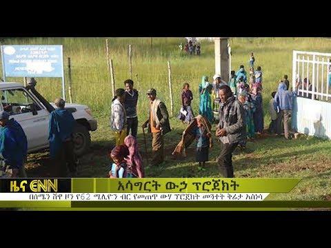 Ethiopia: በሰሜን ሸዋ ዞን የ62 ሚሊዮን ብር የውሀ ፕሮጀክት መጓተት ቅሬታ አስነስቷል - ENN News