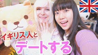 日本が大好きなイギリス人とロンドンデートしてみた!