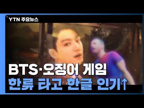 [유튜브] BTS·오징어 게임...한류 타고 한글 인기 터졌다!