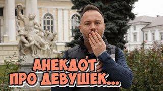 Анекдоты дня из Одессы! Смешной анекдот про девушек!
