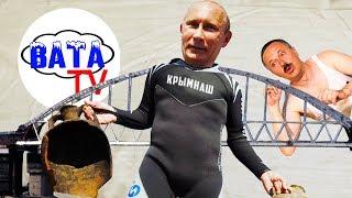 Как Россия мост открывала
