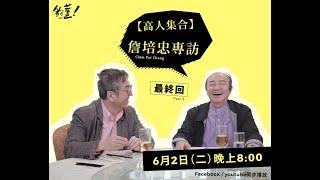 【 高人集合-第一炮 】(第三集)陶傑主持,訪問嘉賓:詹培忠 夠薑