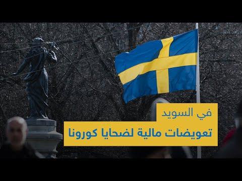 في السويد تعويضات مالية لضحايا كورونا