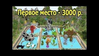 АНОНС - БИТВА СТРОИТЕЛЕЙ №3 С ПРИЗОМ 3000 РУБЛЕЙ!