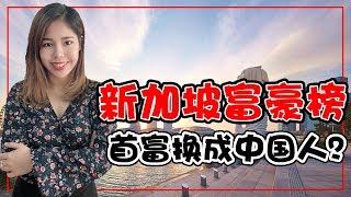 震撼!中国富豪出逃?海底捞老板竟成了新加坡人!新加坡杰出华人企业家你认识多少位?【政经10分钟】EP32