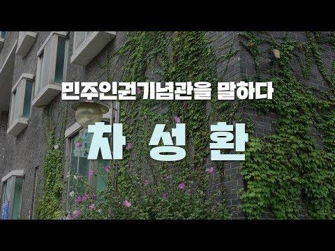 민주인권기념관을 말하다 - 차성환(부마항쟁  진상규명위원회 상임위원)