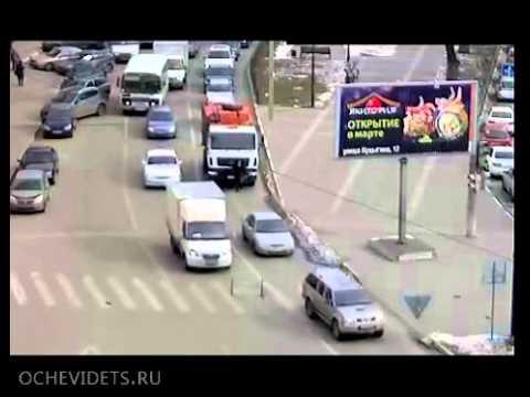 ДТП виноват пешеход а отвечать водителю...