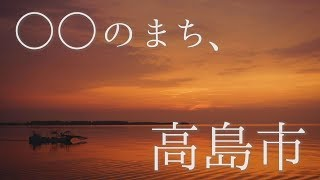【びわ湖源流の郷・高島市より】○○のまち、高島市